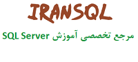 مرجع تخصصی آموزش  SQL Server