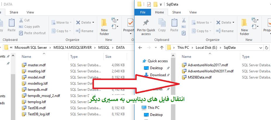 انتقال فایل های دیتابیس به مسیری دیگر