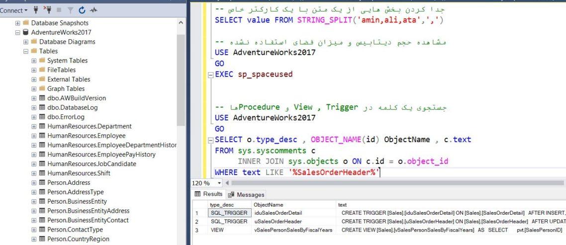 کوئری های کاربردی در SQL Server