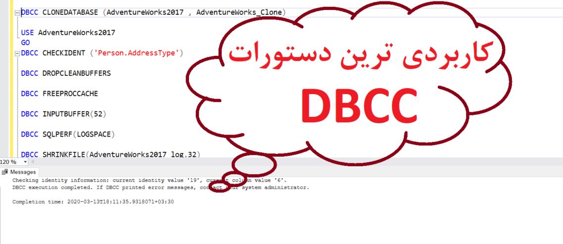 مهمترین دستورات DBCC